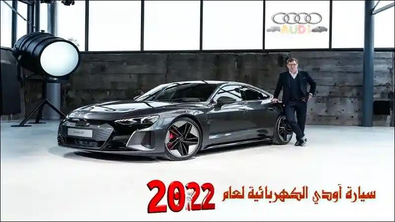 سيارة أودي الكهربائية لعام 2022