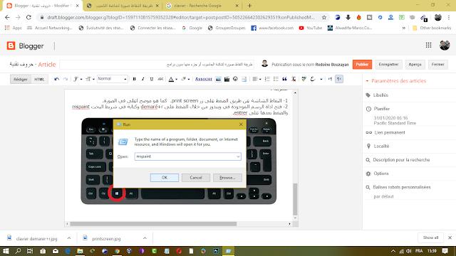 التقاط صورة لشاشة الحاسوب
