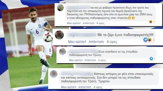 Σεβασμός, μια άγνωστη λέξη για το ελληνικό ποδόσφαιρο!!!Ο Βασίλης Σαμπράκος διαβάζει τα σχόλια κάτω από ένα ποστάρισμα για την αποχώρηση του Αλέξανδρου Τζιόλη