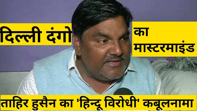 Tahir Hussain confess that he want to teach lessons to hindus