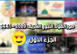 صور المولد النبوي الشريف 2020 – 1441 رمزيات تهنئة للواتس اب