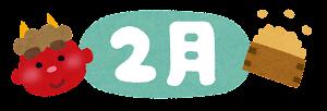 2月のタイトル文字