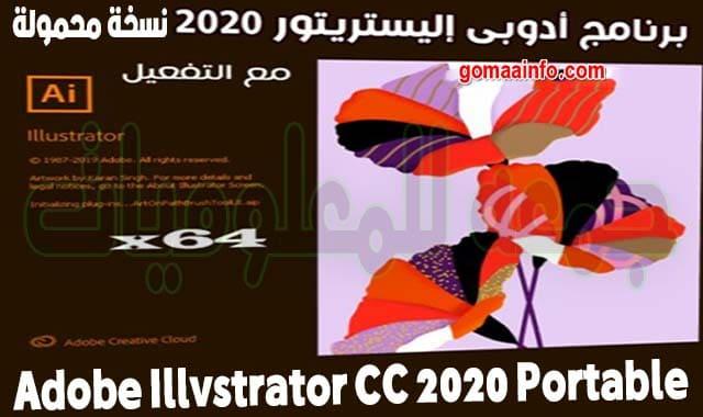 تحميل برنامج أدوبى إليستريتور نسخة محمولة مفعلة | Adobe Illustrator CC 2020 Portable
