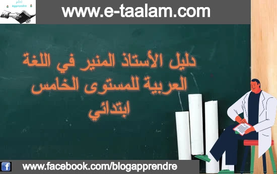 تحميل دليل الأستاذ المنير في اللغة العربية للمستوى الخامس ابتدائي PDF