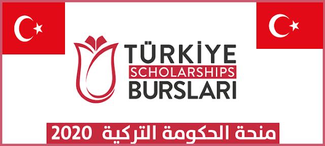 منحة الحكومة التركية البحثية 2021   ممولة
