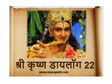Shree Krishna Dialogue 22