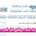 تعرف على أفضل موقع عربي مختص في الاجابة على استفسارتك وعدة أشياء أخرى ستفيدك