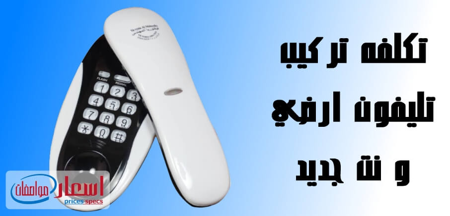 تكلفه تركيب تليفون ارضي و نت