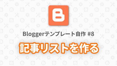 Bloggerテンプレート自作 #8:記事リストを作る
