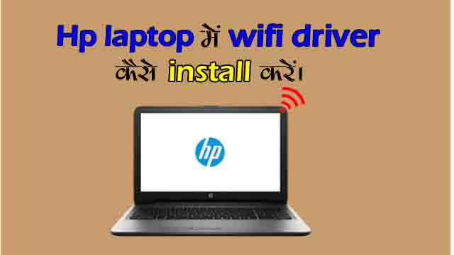 hp laptop me wifi driver kaise install kare