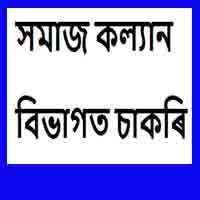 সমাজ কল্যান বিভাগত চাকৰি- Social Welfare, Nagaon Recruitment 2019