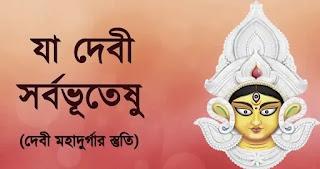 Ya Devi Sarva Bhuteshu Lyrics In Bengali (যা দেবী সর্বভূতেষু)