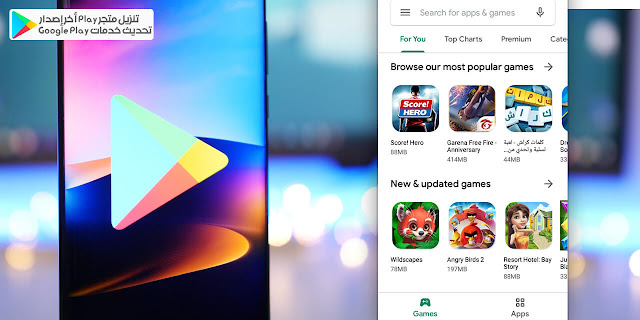 جوجل تطرح واجهة جذابة و شكل أنيق في تطبيق متجر Play