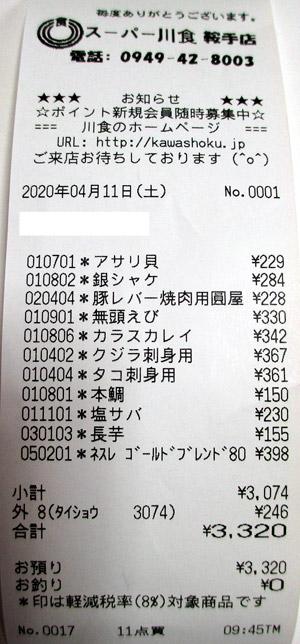 スーパー川食 鞍手店 2020/4/11 のレシート