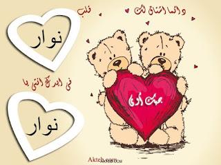 صور اسم نوار صور اسماء بنات