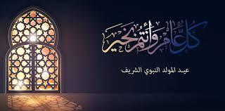 وزارة الأوقاف تعلن عن تاريخ ذكرى المولد النبوي الشريف في المغرب