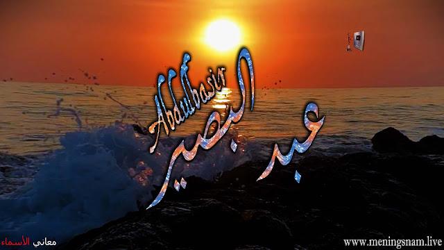 معنى اسم عبد البصير وصفات حامل هذا الاسم Abdulbassir