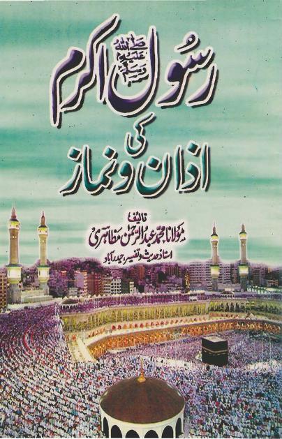 alt=Rasool-e-Akram [Sallallahu Alaihi Wasallam] Ki Azan-o-Namaz By Shaykh Muhammad Abdur Rahman Mazahiri