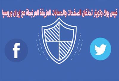 فيس-بوك-وتويتر-تحذفان-الصفحات-والحسابات-المزيفة-المرتبطة-مع-إيران-وروسيا
