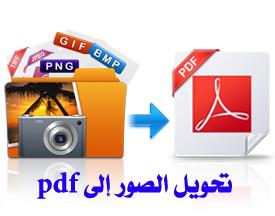 تحويل الصور إلى pdf للايفون والاندرويد