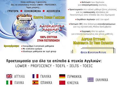 Greek European Future: >΄Εφη Σιώβα > Αργυρούπολη > Φροντιστήρια Ξένων Γλωσσών >  Κέντρα Ξένων Γλωσσών> Αγγλικά > Ενηλίκων >  Γερμανικά > Κινέζικα > Ισπανικά > I.E.L.T.S Γεωργίου Παπανδρέου 24  Αργυρούπολη, 210 99 37 746