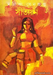 Sitayan by Mallika Sengupta