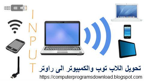 تحميل برنامج تحويل لجعل اللابتوب راوتر وايرلس واى فاى ويندوز 7 8 10