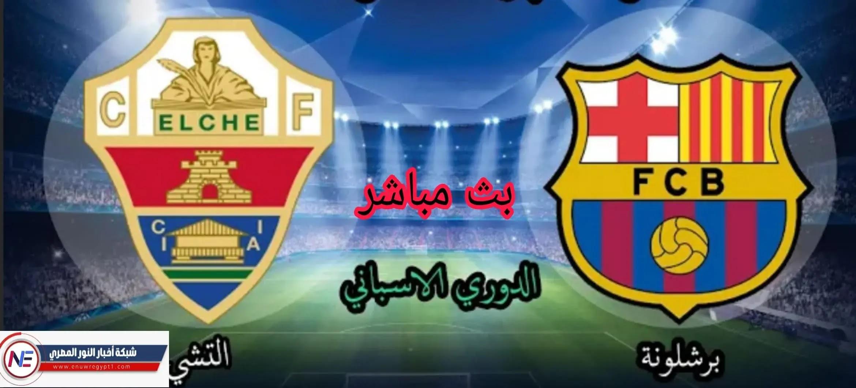 يلا كورة | لايف الان مشاهدة مباراة برشلونة و التشي اليوم 24-02-2021 في الدورى الاسباني تعليق عربي بجودة عالية HD