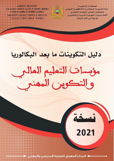 دليل التكوينات ما بعد البكالوريا: مؤسسات التعليم العالي والتكوين المهني نسخة 2021