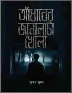 আঁধারের জানালাটা খোলা – সুস্ময় সুমন Adharer Janalata Khola by Susmoy Sumon