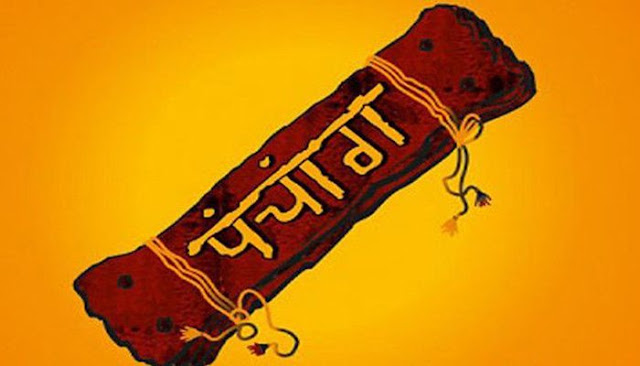 पंचांग 18 मार्च बुधवार, शुभ मास-चैत्र मास कृष्ण पक्ष