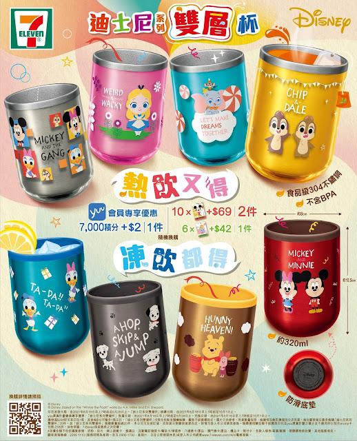 7-eleven-hong-kong-Disney-Cups-August-2021, 全新迪士尼系列雙層杯印花精品