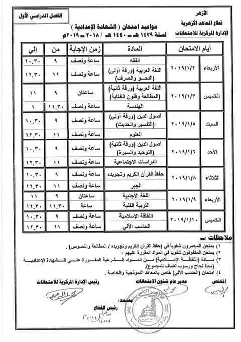 جدول امتحانات الشهادة الإعدادية الأزهرية 2019 الترم الأول