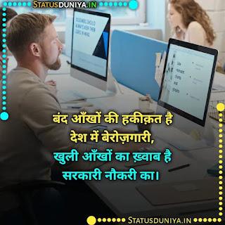 Sarkari Naukri Par Shayari With Images, बंद आँखों की हकीक़त है देश में बेरोज़गारी, खुली आँखों का ख़्वाब है सरकारी नौकरी का।
