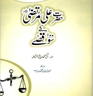 Hazrat Ali (RA) Kay 100 Qisay