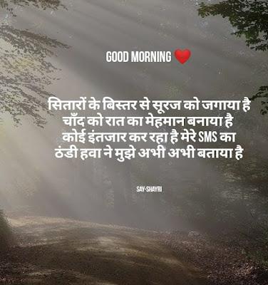 Good morning shayari - सितारों का बिस्तर