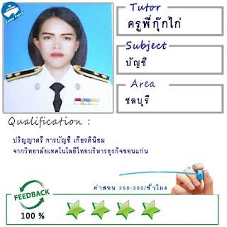 ครูพี่กุ๊กไก่ (ID : 12882) สอนบัญชี ที่ชลบุรี