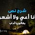 """شرح نص """"أنا أعي ولا أشعر"""" - شهرزاد الحكيم - بكالوريا آداب"""