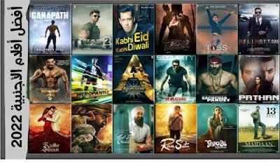 أفضل 10 أفلام أجنبية لعام 2022 على الإطلاق