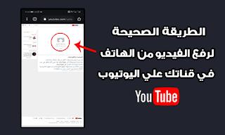 طريقة رفع فيديو على اليوتيوب من الهاتف الاندرويد والايفون