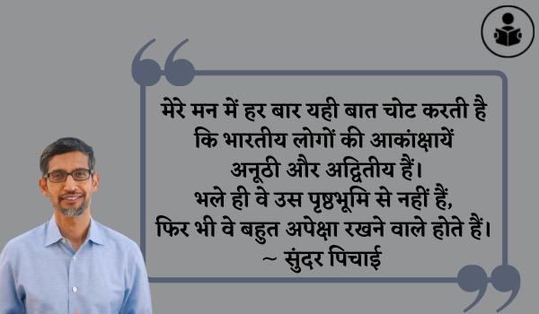 Sundar Pichai Hindi Quotes
