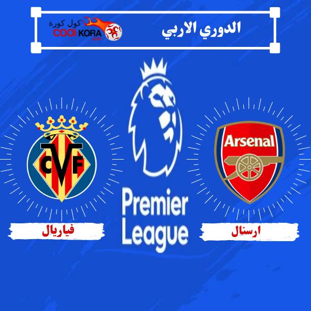 تقرير مباراة آرسنال  وفياريال الدوري الاوروبي والقنوات الناقلة