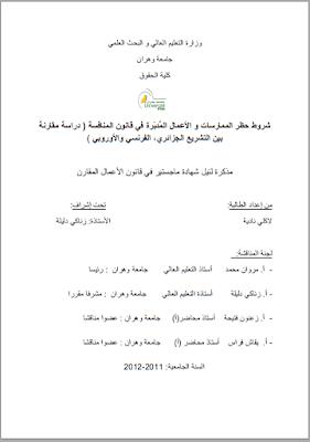 مذكرة ماجستير: شروط حظر الممارسات والأعمال المدبرة في قانون المنافسة (دراسة مقارنة بين التشريع الجزائري، الفرنسي والأوروبي) PDF