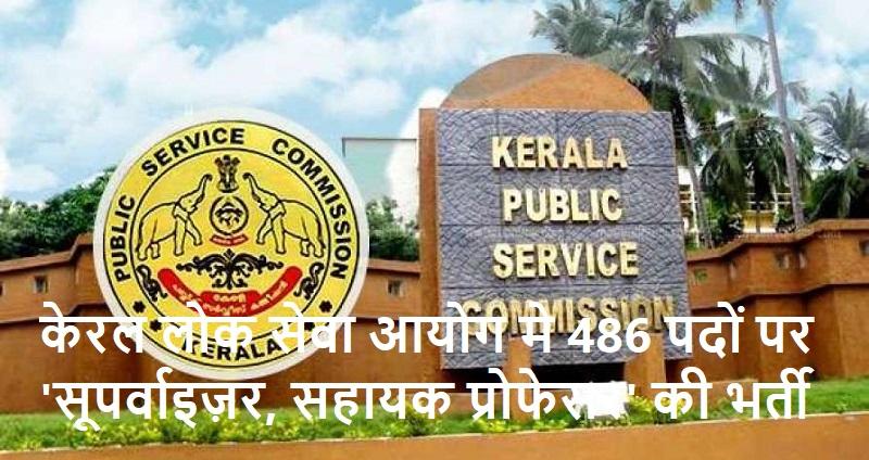 Kerala PSC jobs 2019
