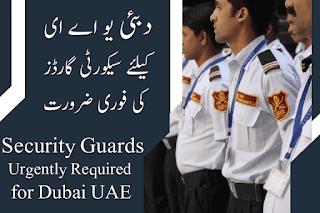 Requirement Security Guard Jobs Vacancy in Drive Rent a Car Location Dubai