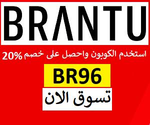 كوبون BRANTU مصر بخصم 20% صالح على كل المنتجات