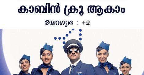 Cabin Crew Vacancies in Indigo Airlines - walk in interview at kochi 2018