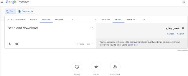 تعديل مسح وتنزيل إلى فحص وتنزيل على موقع ترجمة جوجل
