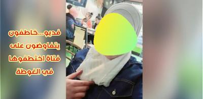 فديو...رغم احكام النظام سيطرته...اختطاف طفلة  في الغوطة في دمشق وفدية كبيرة فرضها المختطفين!!