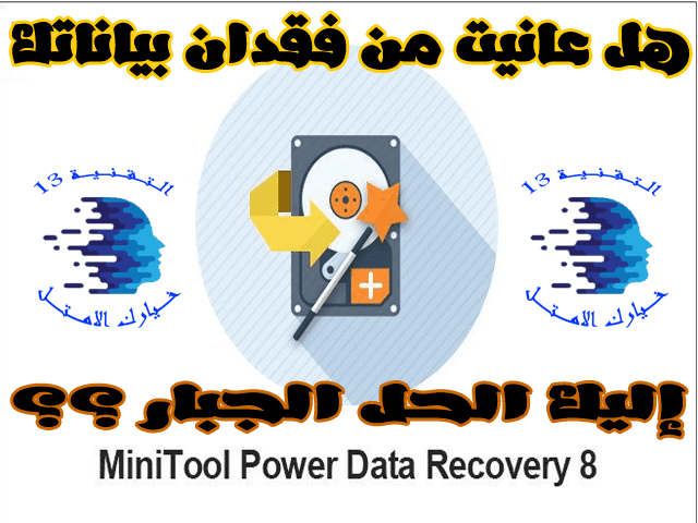 minitool data recovery business MiniTool Data Recovery Business